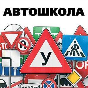 Автошколы Рамони