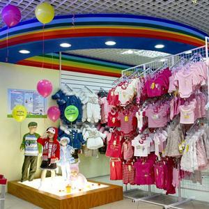 Детские магазины Рамони