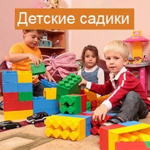 Детские сады Рамони