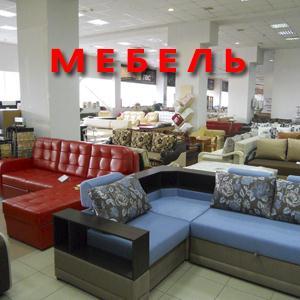Магазины мебели Рамони