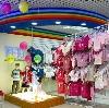 Детские магазины в Рамони