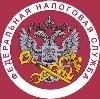 Налоговые инспекции, службы в Рамони