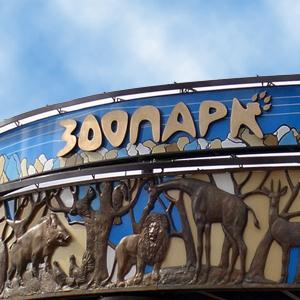 Зоопарки Рамони